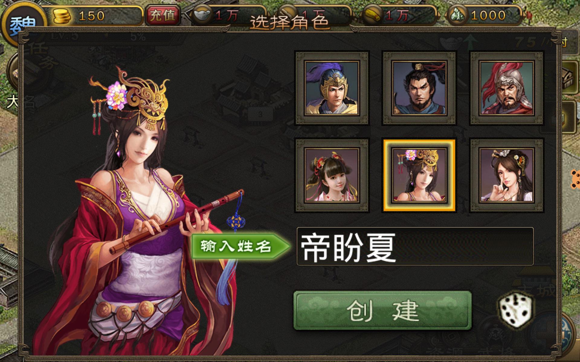 烽火王师_截图