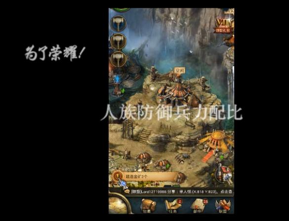 《巨龙之战》视频攻略之人族防御体系
