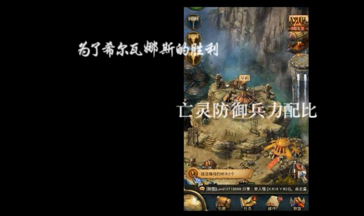 《巨龙之战》视频攻略之亡灵防御体系