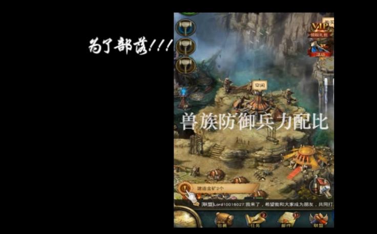 《巨龙之战》视频攻略之兽族防御体系