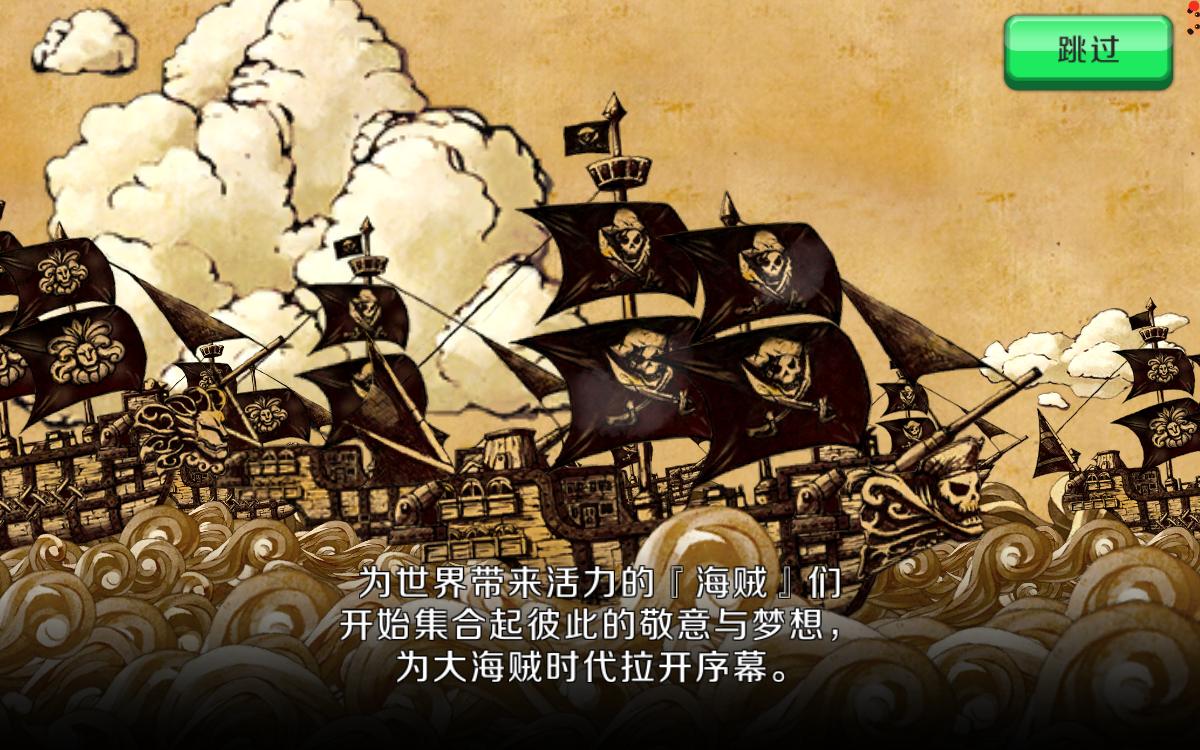 战之海贼_截图