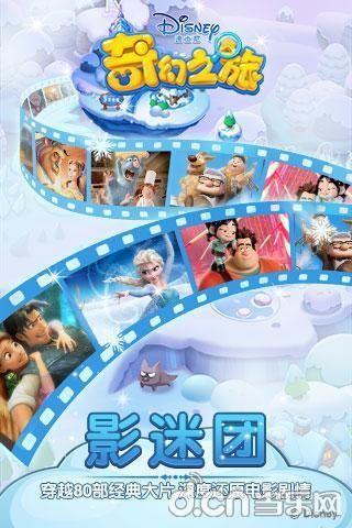迪士尼奇幻之旅_截图