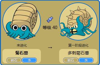 口袋妖怪GO多刺菊石兽