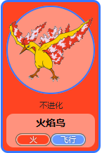 口袋妖怪GO火焰鸟