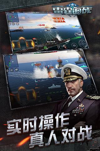 雷霆海战_截图
