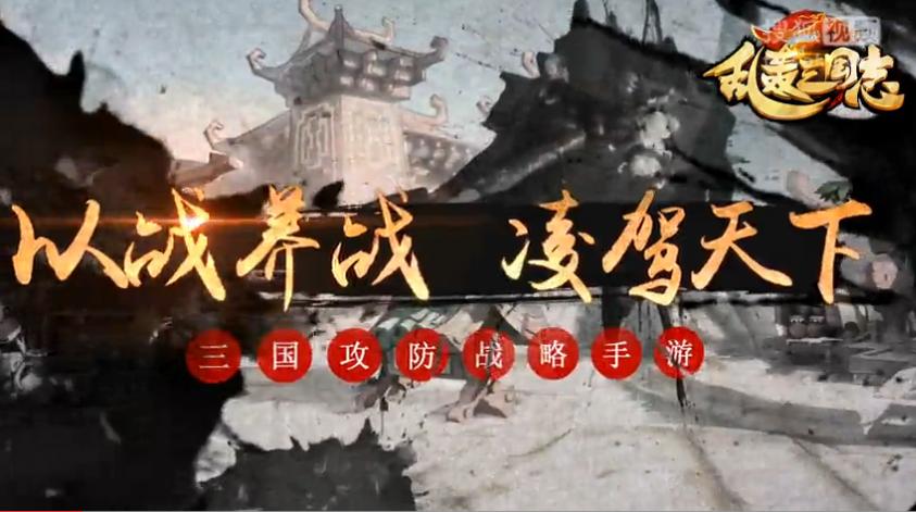乱轰三国志8月17日·终极封测视频