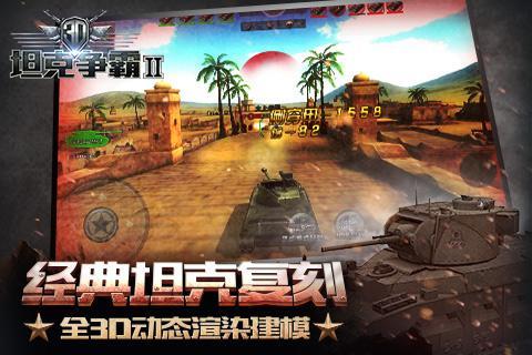 3D坦克争霸2_截图