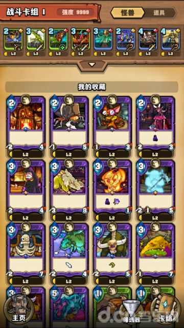 卡片怪兽_截图