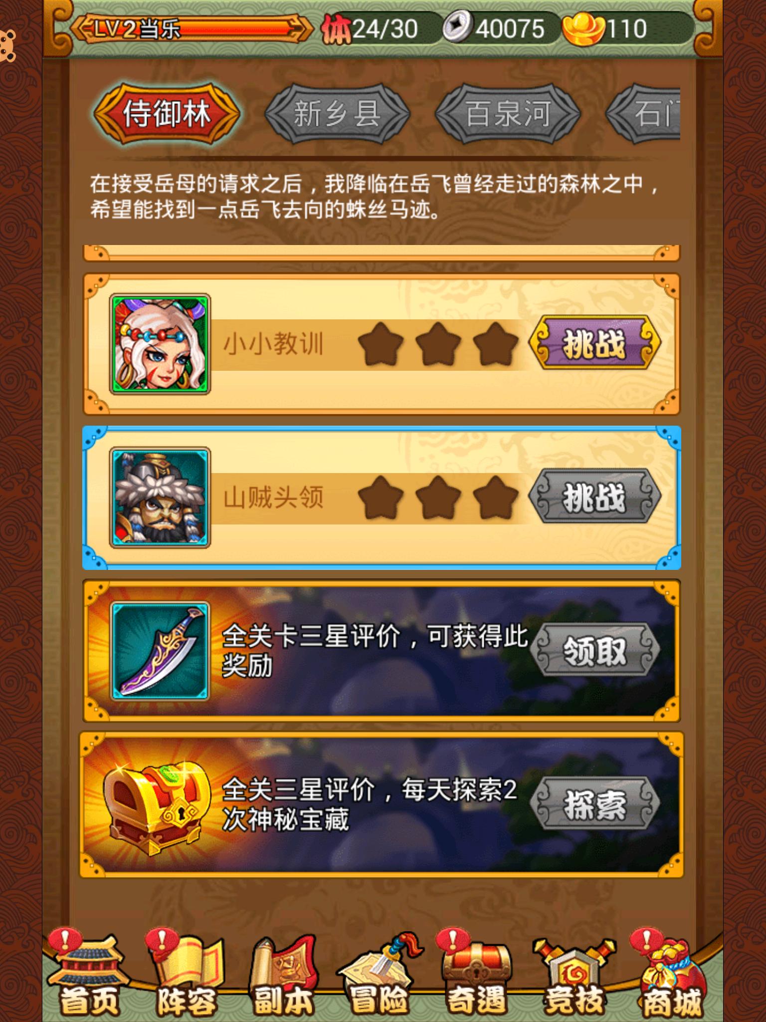 童话三国志_截图