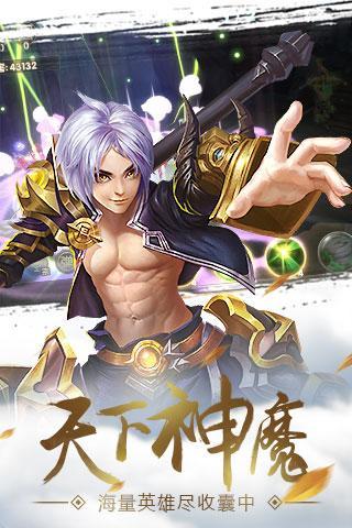幻世战仙_截图
