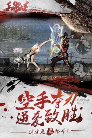 刀剑兵器谱_截图