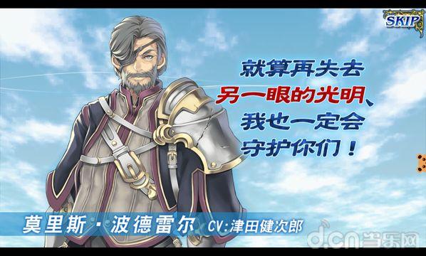 苍之骑士团_截图