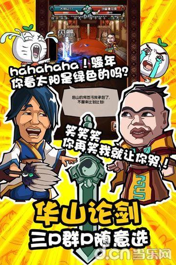 暴走群侠传_截图
