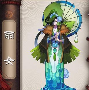 阴阳师式神雨女
