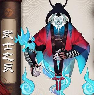 阴阳师式神武士之灵