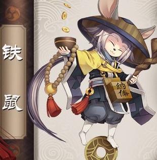 阴阳师铁鼠