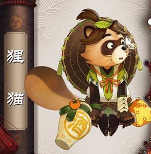 阴阳师式神狸猫