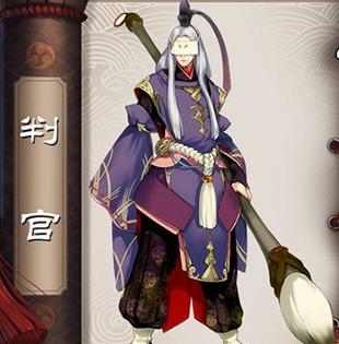 阴阳师式神判官