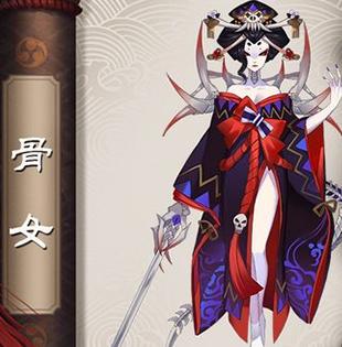 阴阳师式神骨女