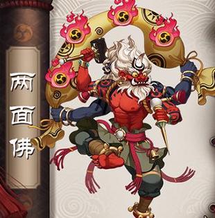 阴阳师式神两面佛