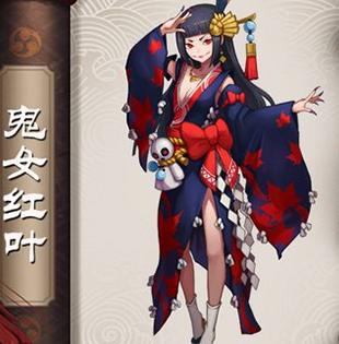阴阳师式神鬼女红叶