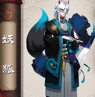 阴阳师式神妖狐