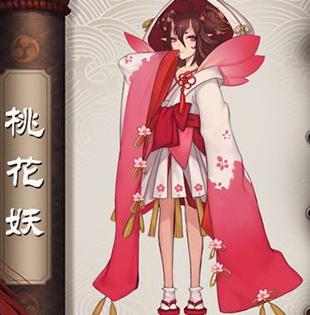 阴阳师式神桃花妖