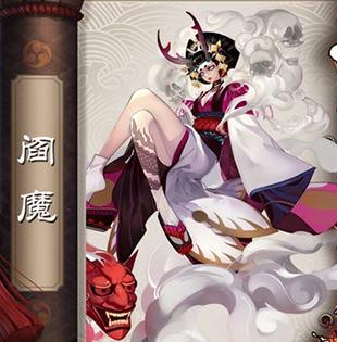 阴阳师式神阎魔