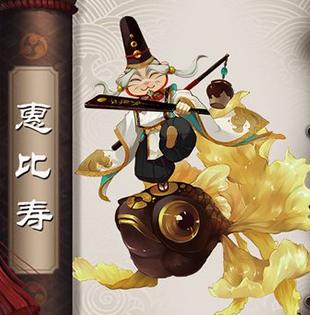 阴阳师惠比寿