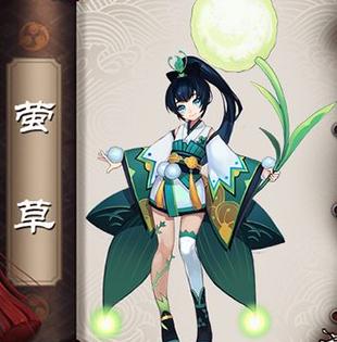 阴阳师式神萤草