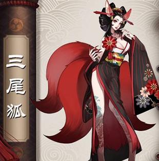 阴阳师式神三尾狐