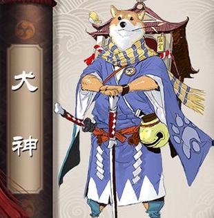 阴阳师式神犬神