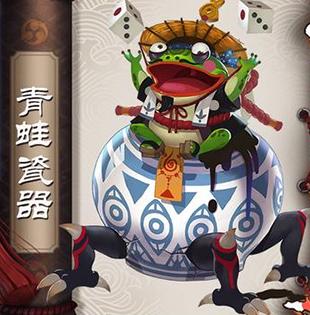 阴阳师式神青蛙瓷器