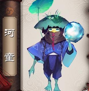 阴阳师式神河童