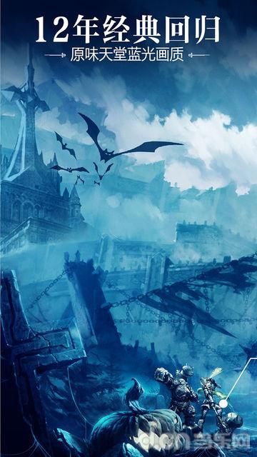 天堂2:血盟_截图
