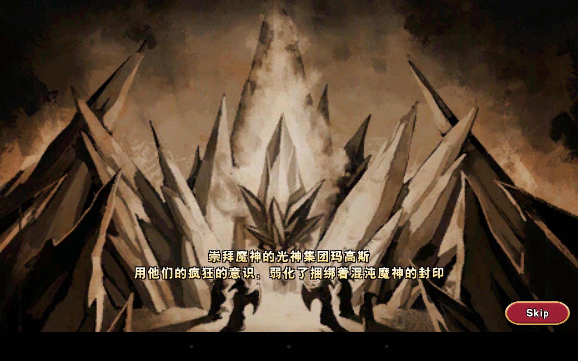 魔龙战记_截图
