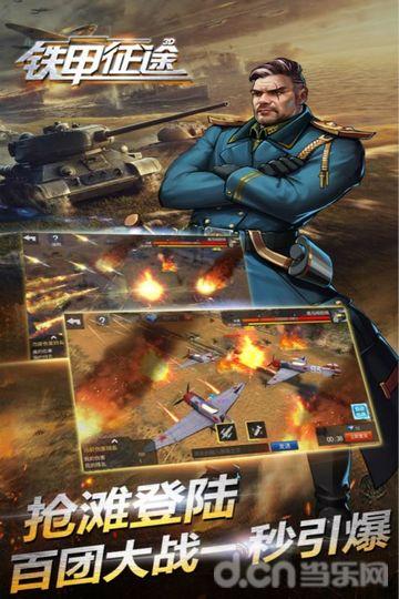 铁甲征途_截图