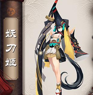 阴阳师式神妖刀姬
