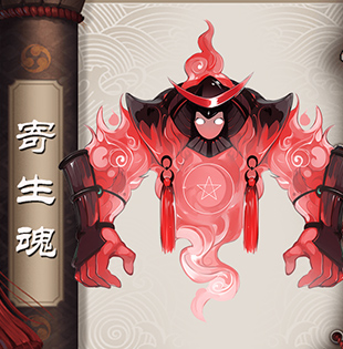 阴阳师式神寄生魂
