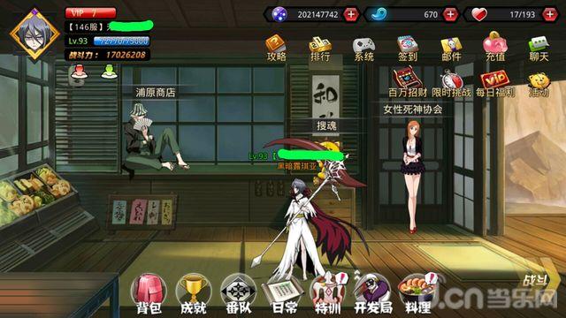 无限纷争-死神觉醒_截图