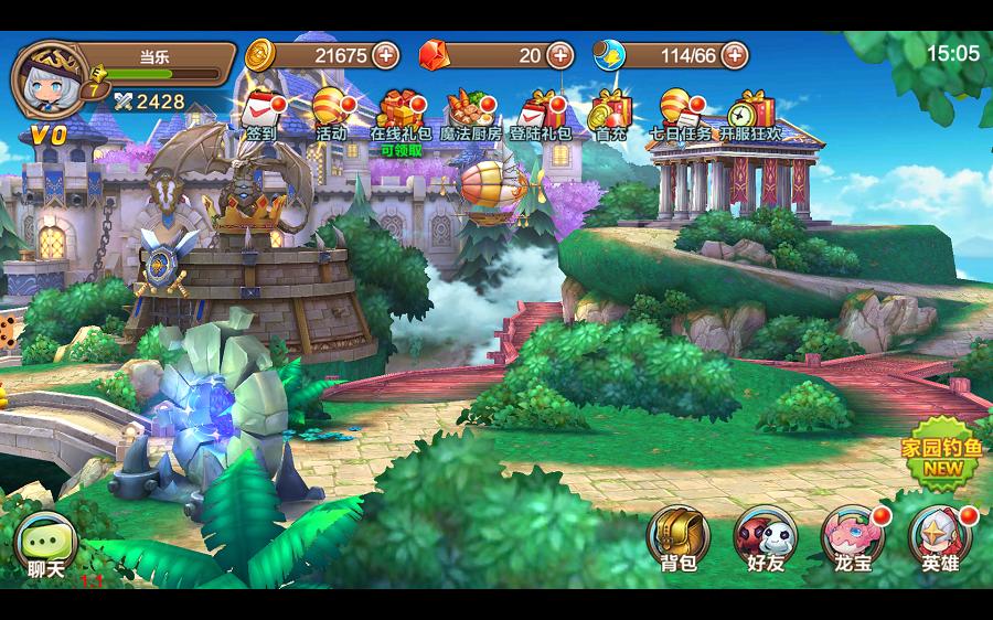 巨龙城堡_截图