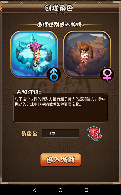 妖灵富翁_截图