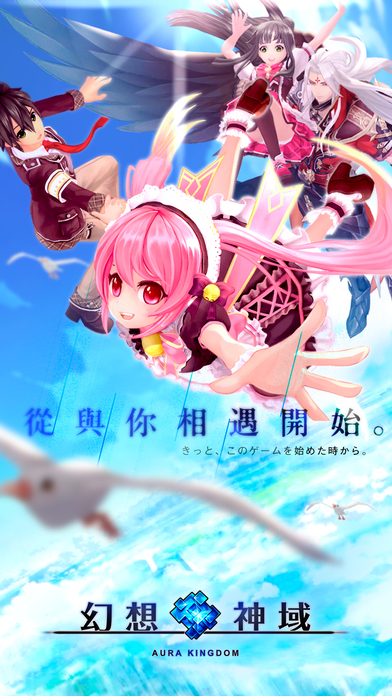幻想神域-起源女神_截图