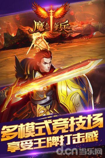 魔剑奇兵_截图