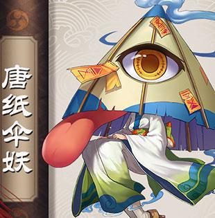 阴阳师唐纸伞妖