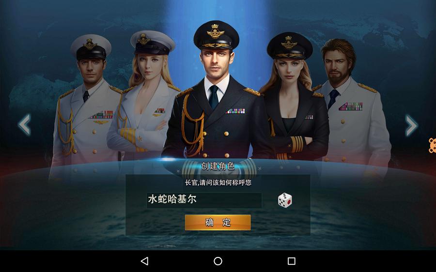 大洋征服者_截图