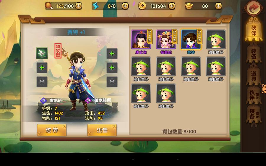 轩辕剑3手游版_截图