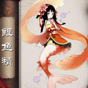 阴阳师式神鲤鱼精