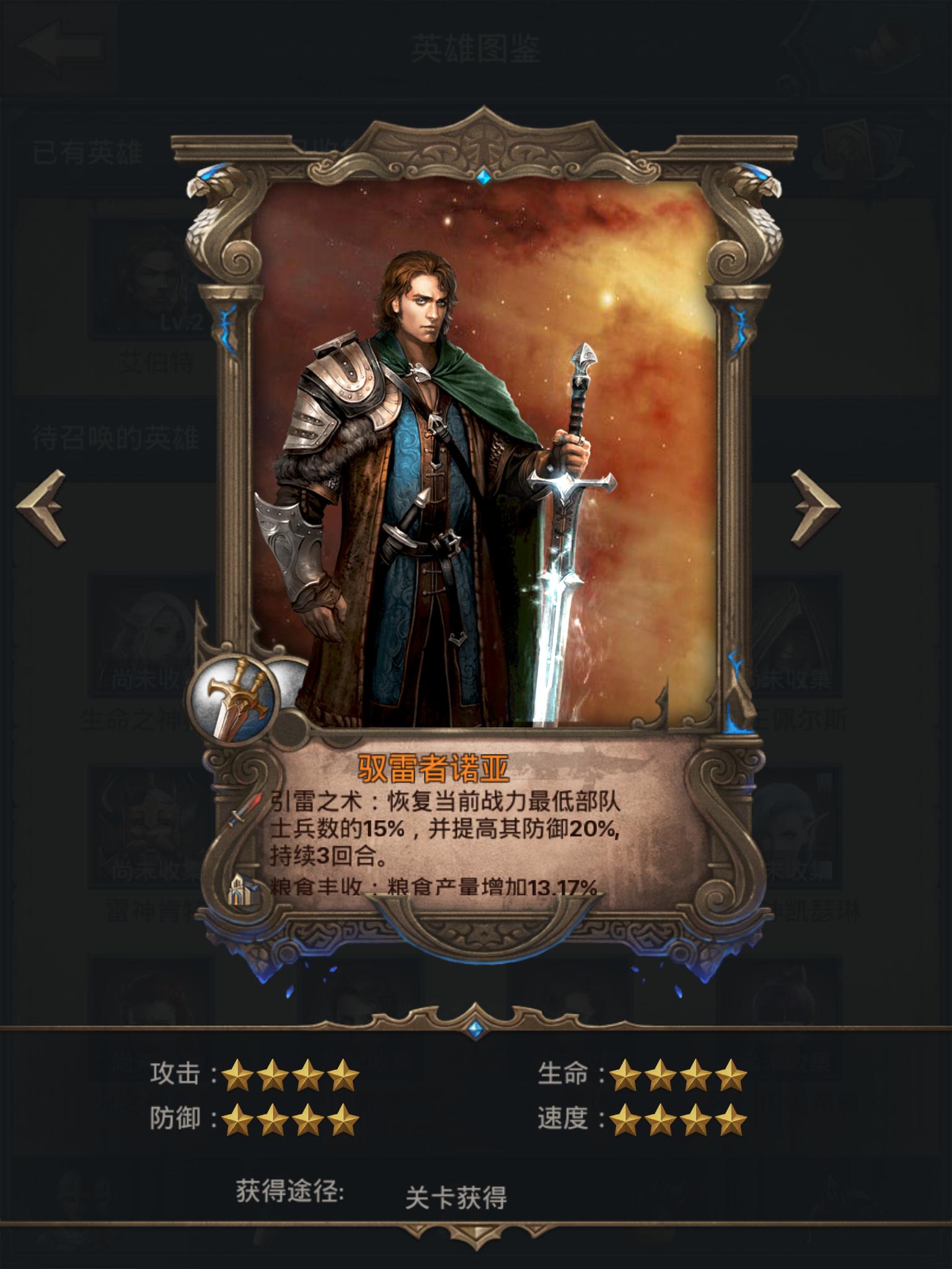 王国:起源_截图