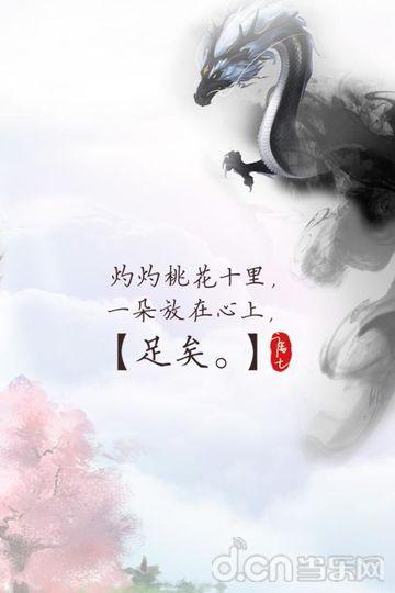 三生三世十里桃花_截图